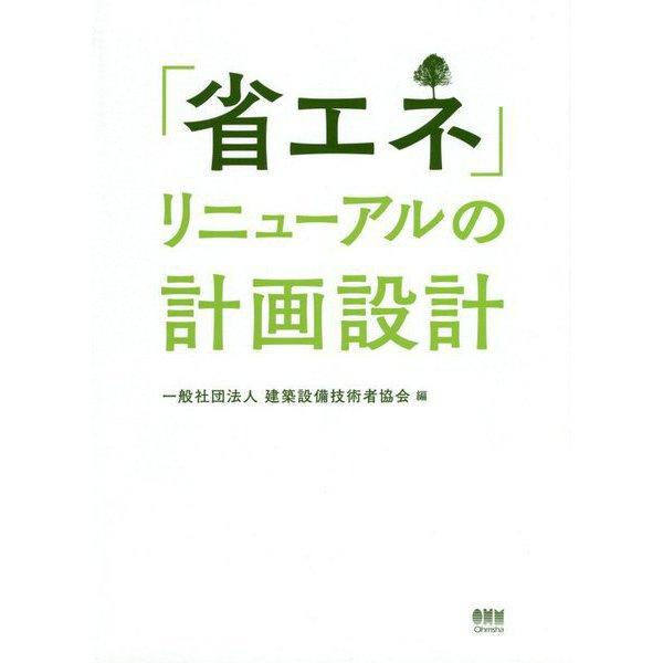「省エネ」リニューアルの計画設計 [単行本]