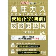2020-2021年版 高圧ガス製造保安責任者試験 丙種化学(特別) 攻略問題集 [単行本]