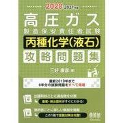 2020-2021年版 高圧ガス製造保安責任者試験 丙種化学(液石) 攻略問題集 [単行本]