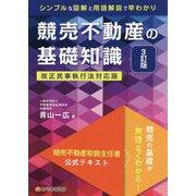 競売不動産の基礎知識 3訂版 [単行本]