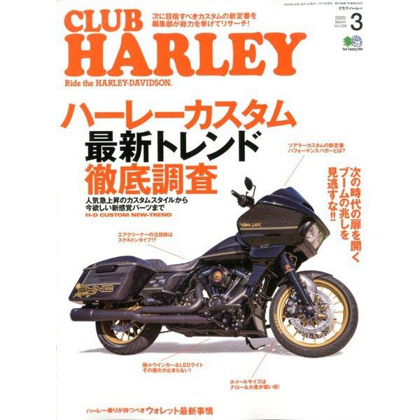 CLUB HARLEY (クラブ ハーレー) 2020年 03月号 [雑誌]
