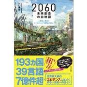 2060未来創造の白地図―人類史上最高にエキサイティングな冒険が始まる [単行本]
