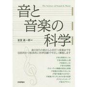 音と音楽の科学 [単行本]
