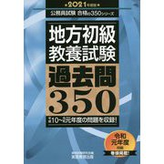 地方初級 教養試験 過去問350(2021年度版)-公務員試験 合格の350シリーズ [単行本]