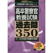 高卒警察官 教養試験 過去問350(2021年度版)-公務員試験 合格の350シリーズ [単行本]