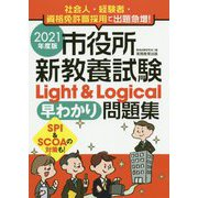 2021年度版 市役所新教養試験Light&Logical(早わかり)問題集 [単行本]