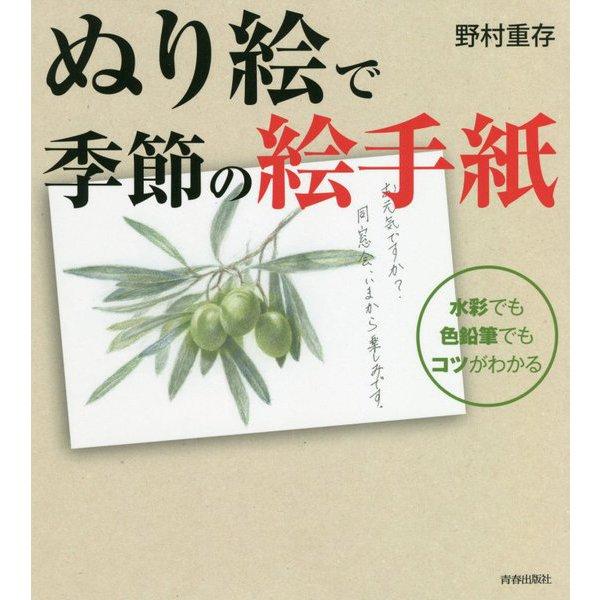 ぬり絵で季節の絵手紙 [単行本]