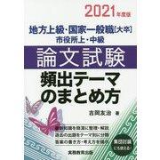 2021年度版 地方上級・国家一般職(大卒)・市役所上・中級 論文試験 頻出テーマのまとめ方 [単行本]