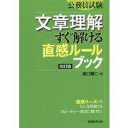 公務員試験 文章理解 すぐ解ける〈直感ルール〉ブック(改訂版) [単行本]