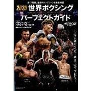 2020世界ボクシングパーフェクトガイド (B.B.MOOK1474) [ムック・その他]