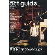 act guide(アクトガイド) 2020 Season 5 [ムック・その他]