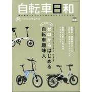 自転車日和 Vol.54 (タツミムック) [ムック・その他]