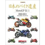日本のバイク遺産 MotoGP伝 1 (Motor Magazine Mook) [ムック・その他]