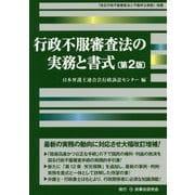行政不服審査法の実務と書式 第2版 [単行本]