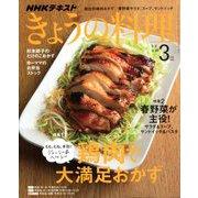 NHK きょうの料理 2020年 03月号 [雑誌]