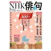 NHK 俳句 2020年 03月号 [雑誌]