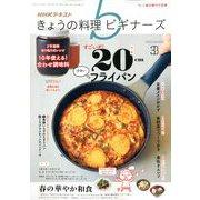 NHK きょうの料理ビギナーズ 2020年 03月号 [雑誌]