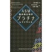 ASM臨床微生物学プラチナレファランス [単行本]