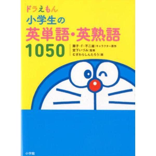 ドラえもん 小学生の英単語・英熟語1050 [全集叢書]