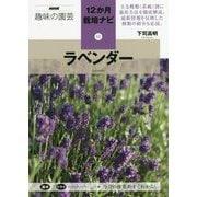ラベンダー NHK趣味の園芸12か月栽培ナビ(12) [全集叢書]