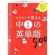 音声DL BOOK イラストで覚える 中1の英単語500(語学シリーズ) [ムックその他]