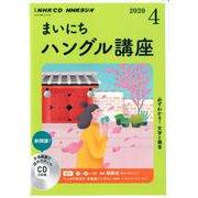NHK CD ラジオ まいにちハングル講座 2020年4月号 [磁性媒体など]