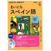 NHK CD ラジオ まいにちスペイン語 2020年4月号 [磁性媒体など]