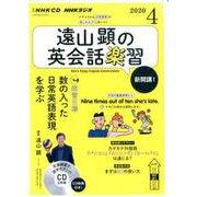 NHK CD ラジオ 遠山顕の英会話楽習 2020年4月号 [磁性媒体など]