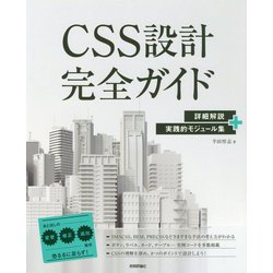 CSS設計完全ガイド ~詳細解説+実践的モジュール集 [単行本]