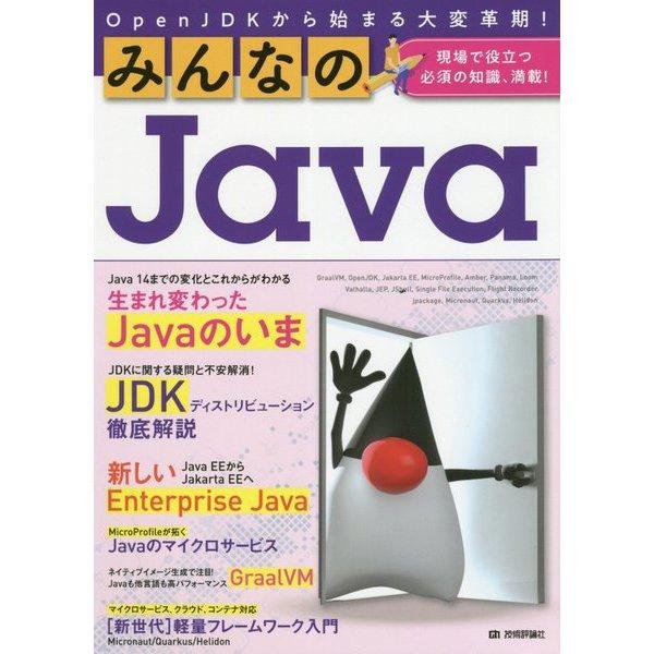 みんなのJava OpenJDKから始まる大変革期! [単行本]