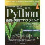 Python基礎&実践プログラミング (プロへのスキルアップ+プロジェクトサンプル) [単行本]