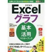 できるポケット Excelグラフ 基本&活用マスターブック Office 365/2019/2016/2013対応 [単行本]