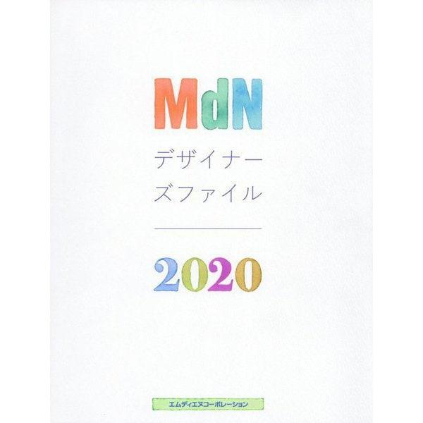 MdNデザイナーズファイル2020 [単行本]