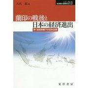 蘭印の戦後と日本の経済進出(シリーズ転換期の国際政治<13>) [単行本]