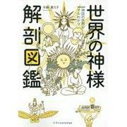 世界の神様 解剖図鑑 [単行本]