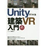 Unityでつくる建築VR入門 [単行本]