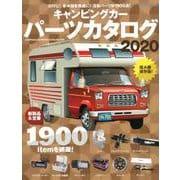 キャンピングカーパーツカタログ2020 (ヤエスメディアムック620) [ムック・その他]