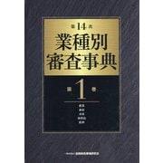 第14次 業種別審査事典〈第1巻〉 [事典辞典]