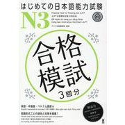 はじめての日本語能力試験 N3 合格模試 [単行本]