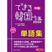 できる韓国語 中級 単語集 [単行本]