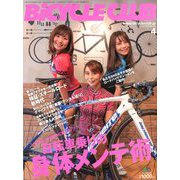 BiCYCLE CLUB (バイシクル クラブ) 2020年 04月号 [雑誌]