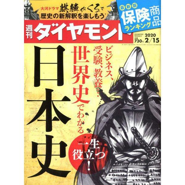 週刊 ダイヤモンド 2020年 2/15号 [雑誌]