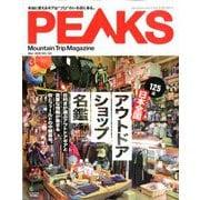 PEAKS (ピークス) 2020年 03月号 [雑誌]