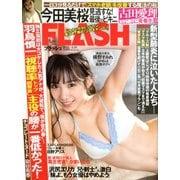 週刊FLASH 2020年 2/25号 [雑誌]