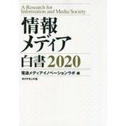 情報メディア白書 2020 [単行本]