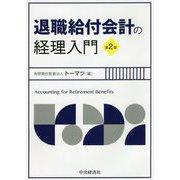 退職給付会計の経理入門〈第2版〉 [単行本]