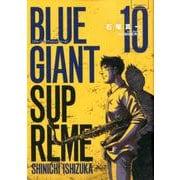BLUE GIANT SUPREME<10>(ビッグ コミックス) [コミック]