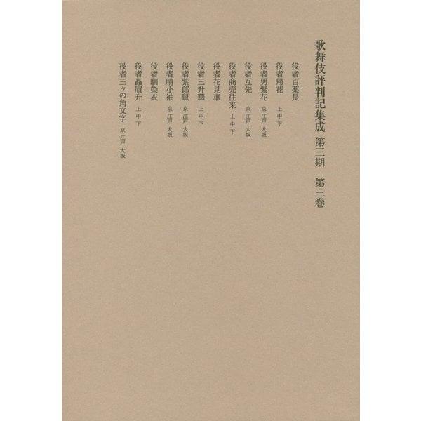 歌舞伎評判記集成 第三期 第三巻-自安永七年 至安永十年 [全集叢書]