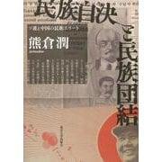 民族自決と民族団結―ソ連と中国の民族エリート [単行本]