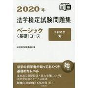 2020年法学検定試験問題集ベーシック<基礎>コース [単行本]